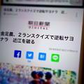 第136回モノコン 「甲子園敗退を知る画面」