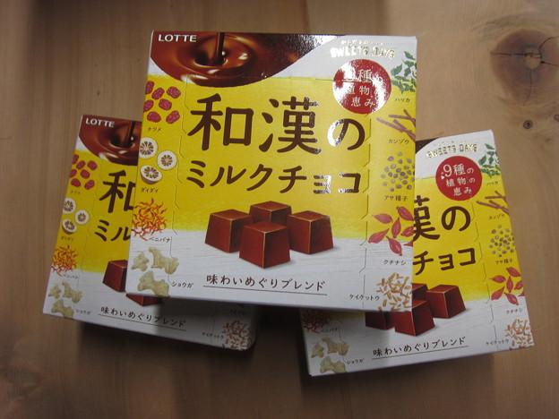 和漢ミルクチョコレート