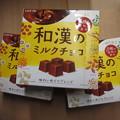 写真: 和漢ミルクチョコレート