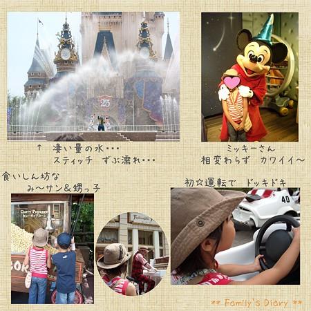 20080719 ディズニーa