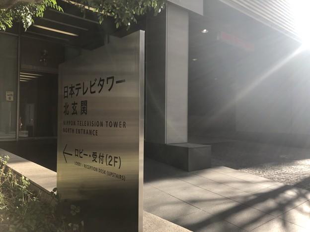 日本テレビタワー