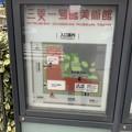 Photos: 三菱一号美術館