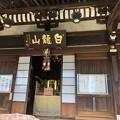 Photos: 七福神 御朱印