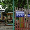 フアランポーン駅のミニ鉄道図書館、タイ国鉄