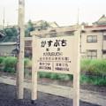 粕渕駅駅名標
