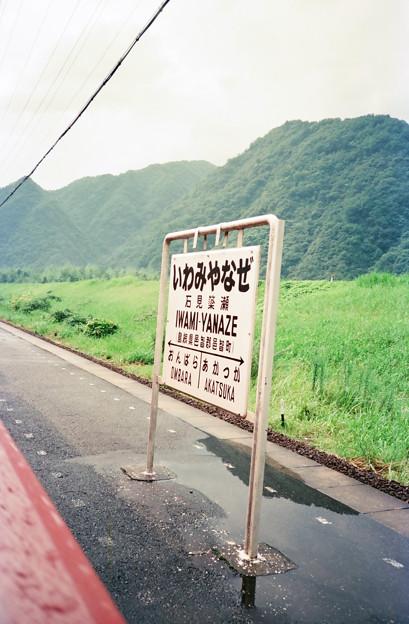 石見簗瀬駅駅名標
