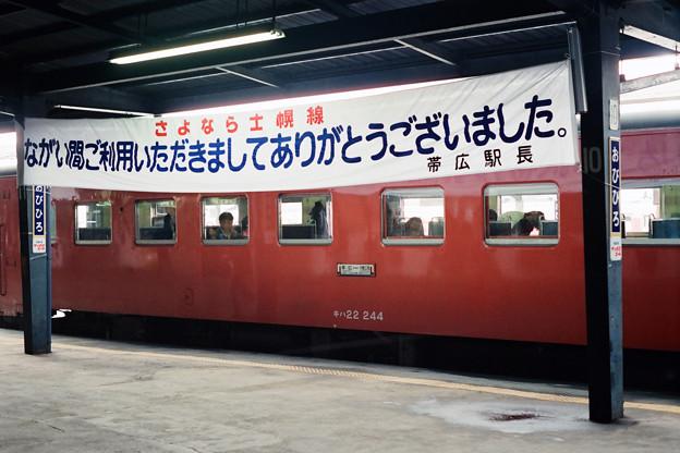CI17-士幌線廃線横断幕