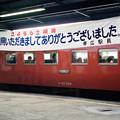 Photos: CI17-士幌線廃線横断幕