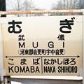 Photos: CI18-武儀駅駅名標