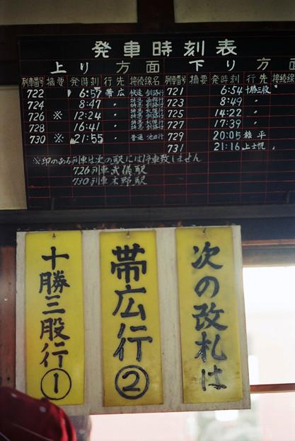 CI20-士幌駅時刻表