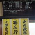Photos: CI20-士幌駅時刻表