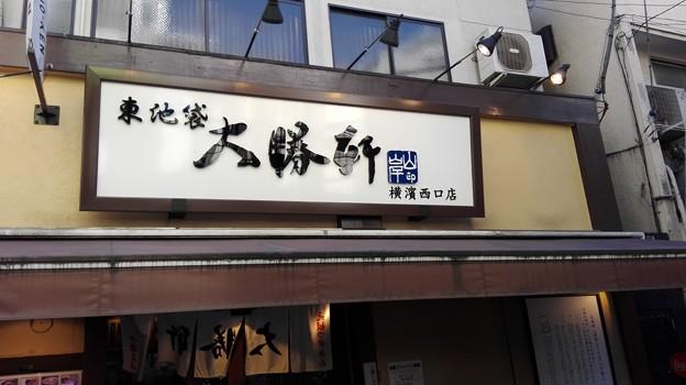 横浜の大勝軒に行って激辛ラーメンを食べたの巻
