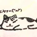 Photos: 眠るハナちゃん