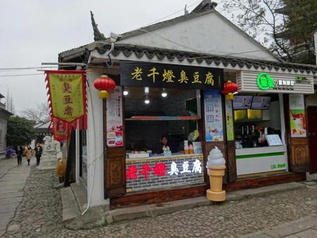180302-04臭豆腐