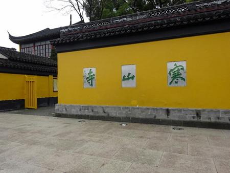 180303-22入口の塀