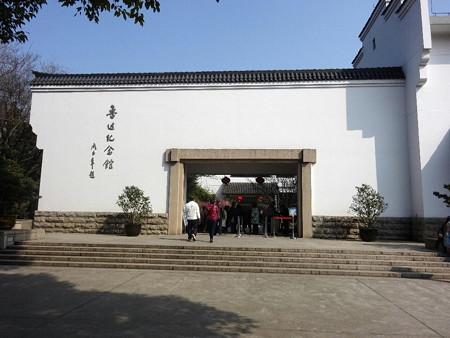 180304-07魯迅記念館