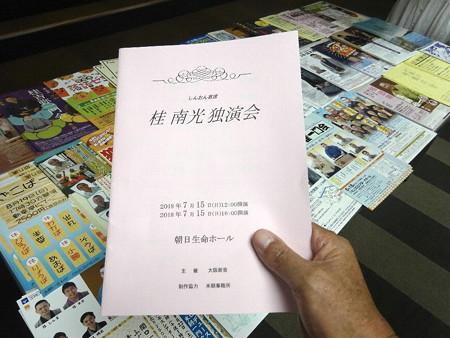 180715-1南光独演会