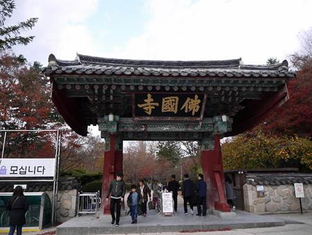 181113-46仏国寺