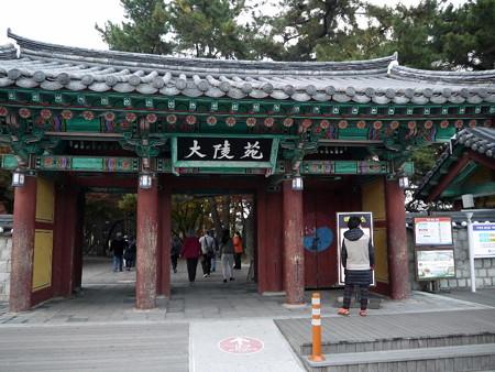 181113-71古墳公園