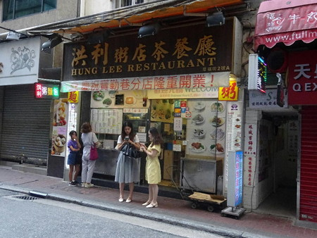 190821-01洪利粥店