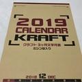 AQUAカレンダー2019