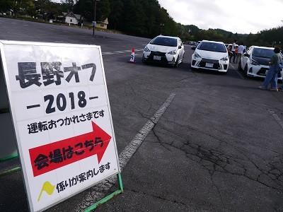 長野オフ2018 AQUA