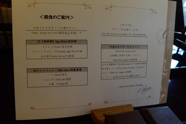 Photos: 1朝食メニュー