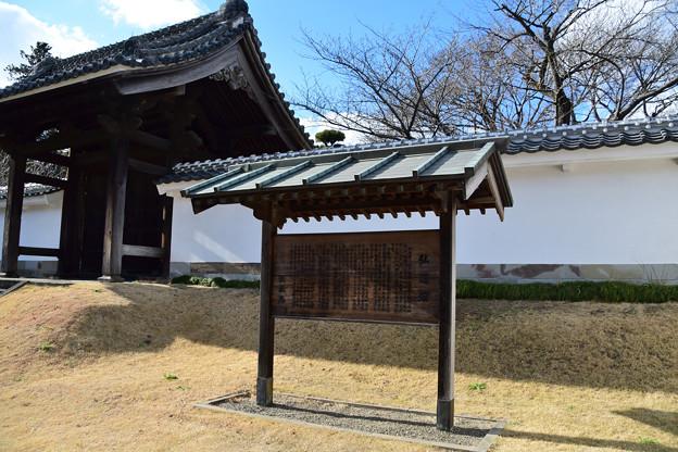 弘道館入口