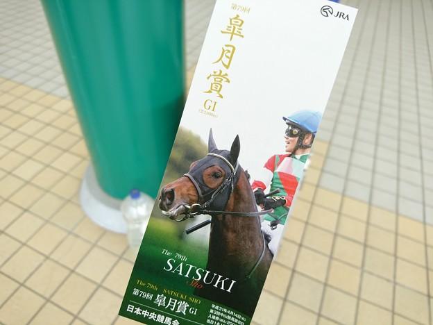 第79回 皐月賞