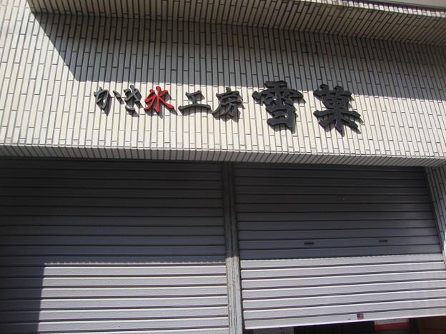 Photos: いってきました(`・Θ・´)