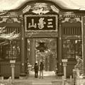 Photos: 三峯神社 随身門