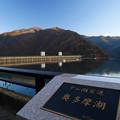 小河内ダム、奥多摩湖