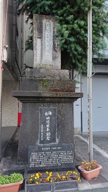 坂本龍馬生誕の地の碑