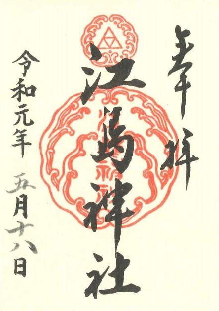 江の島神社御朱印