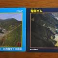 Photos: 紅葉狩のはずが 7 ダムカード