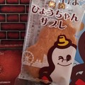 Photos: ひょうちゃん