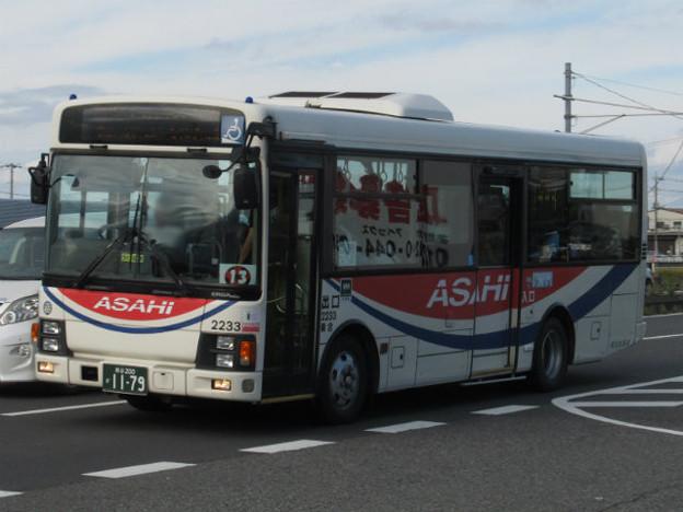 【朝日バス】 2233号車