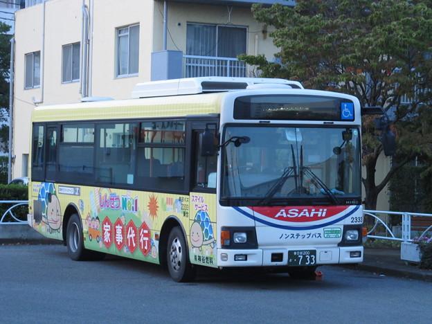 【朝日バス】 2333号車