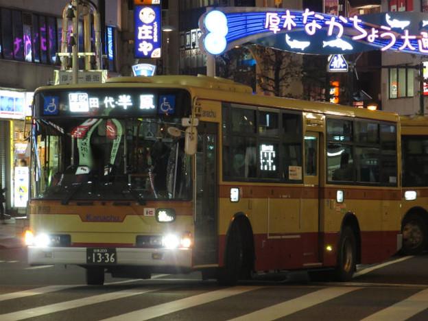 【神奈川中央交通】 き69