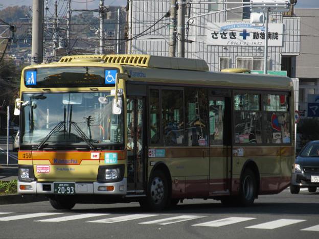 【神奈川中央交通】 は50