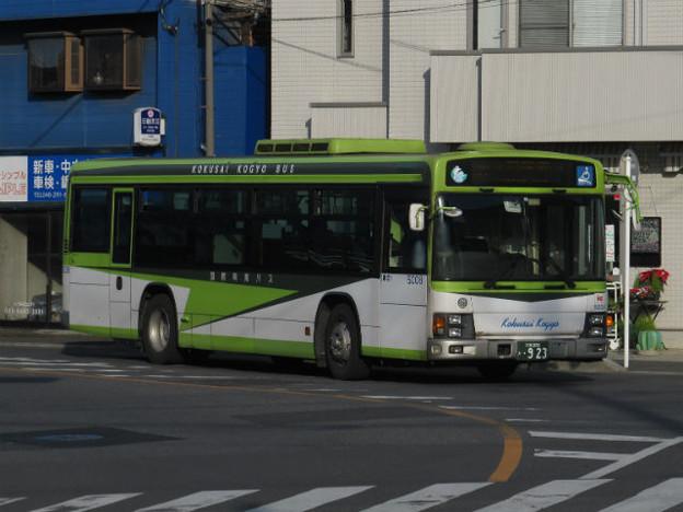 Photos: 【国際興業バス】 5008号車