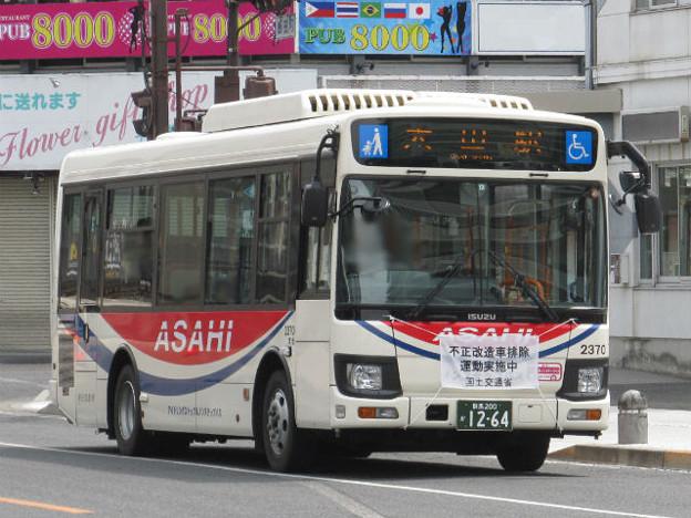 【朝日バス】 2370号車
