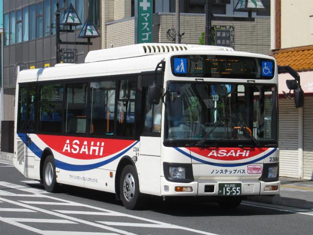 【朝日自動車】 2384号車