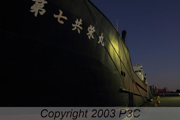 Photos: 船腹
