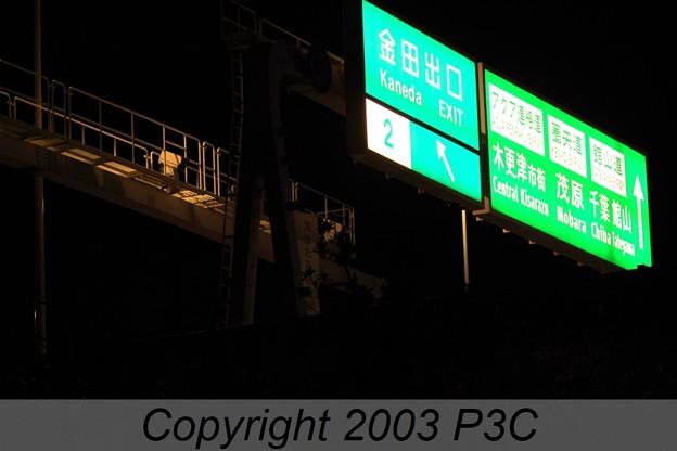 Photos: アクアライン出口