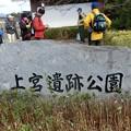 写真: 0207斑鳩の里10上宮遺跡公園1