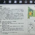 写真: 0207斑鳩の里10上宮遺跡公園2