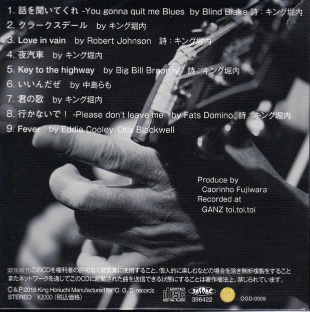キング堀内-Second-3