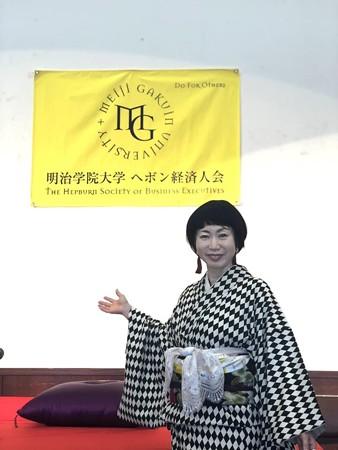 明治学院大学ヘボン経済人会 賀詞交換会