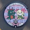 Photos: 埼玉県・坂戸市(マンホールカード図柄)